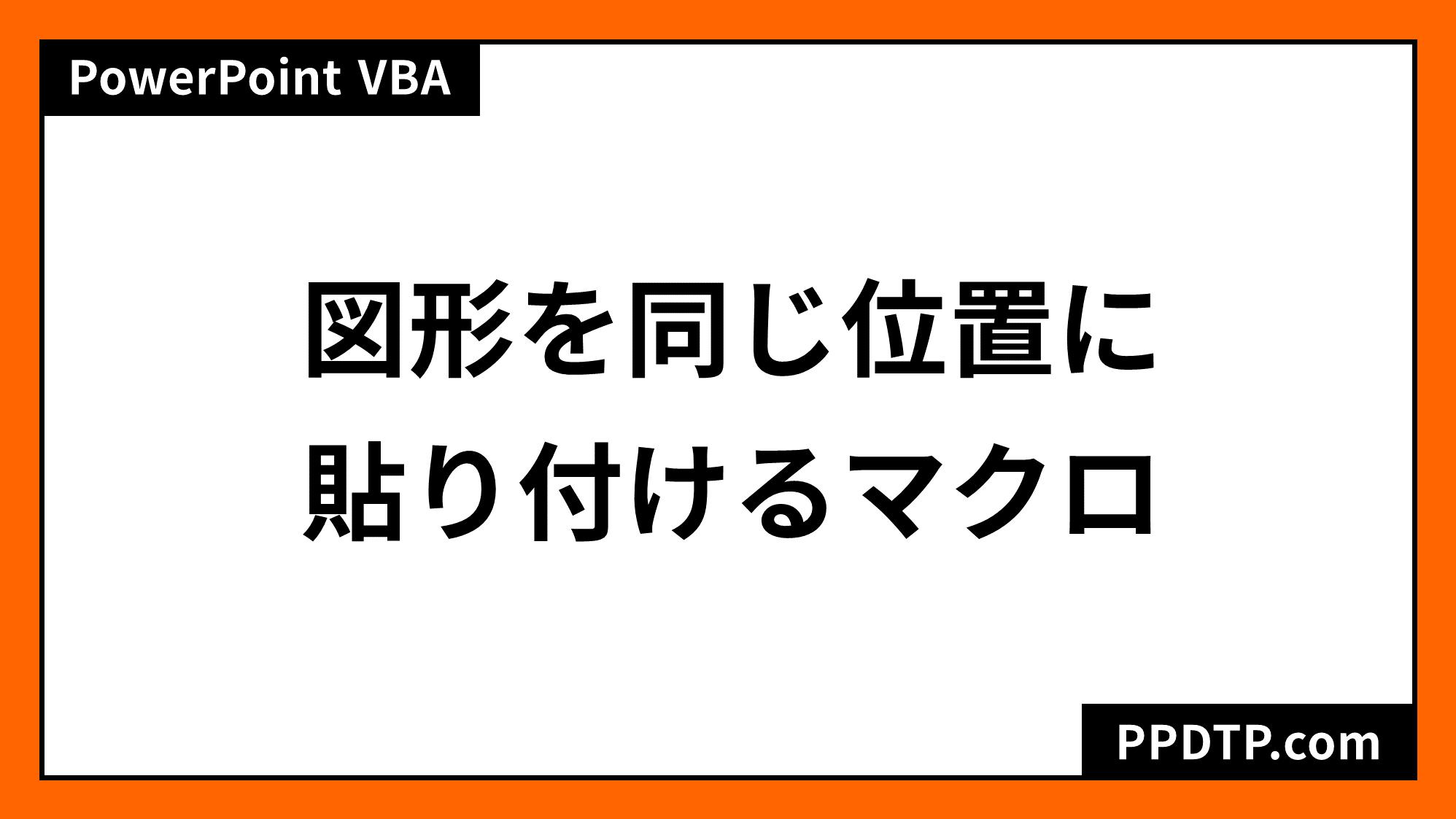 のみ 付け 値 vba 貼り