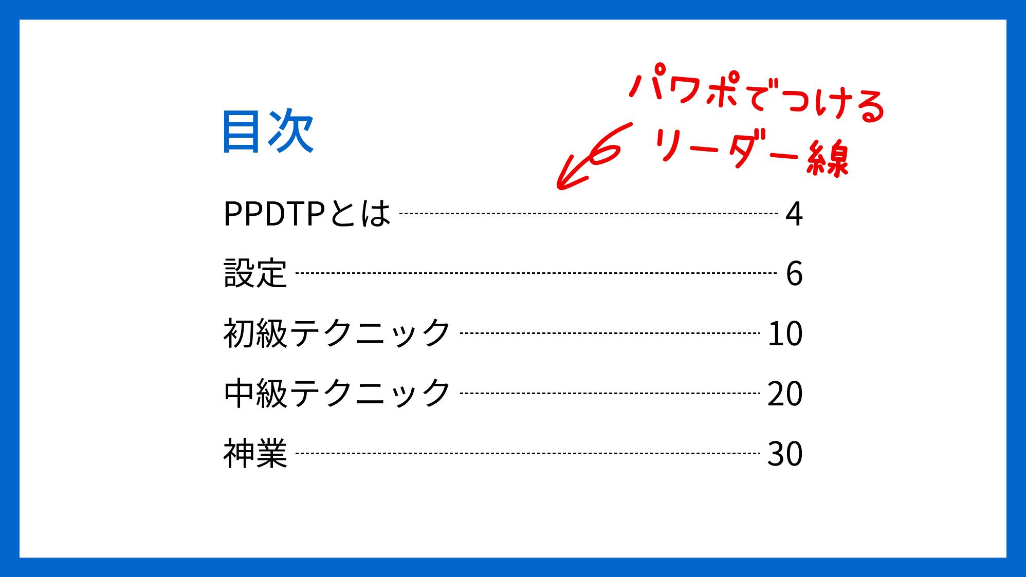 ページ 番号 powerpoint