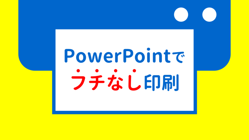 Powerpoint フチ 余白 なしでa4縦を印刷する方法 Ppdtp