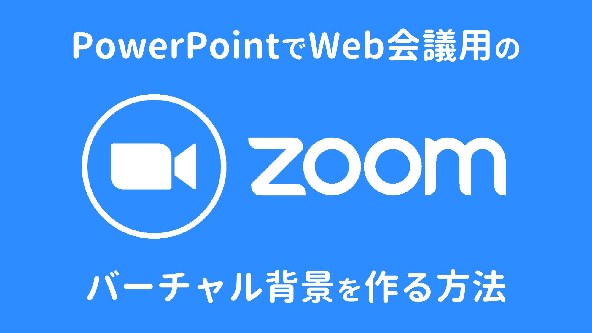 Zoom の 背景 設定
